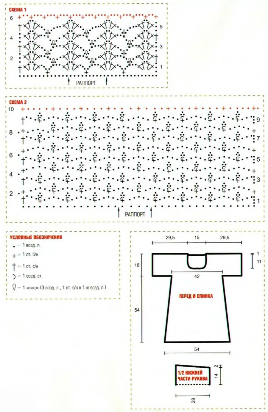 Вязание крючком схемы теплой туники