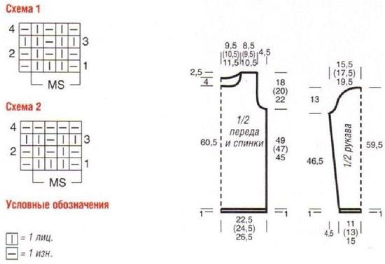 схема вязания мужского свитера джемпера - Магазин Новой Женской.