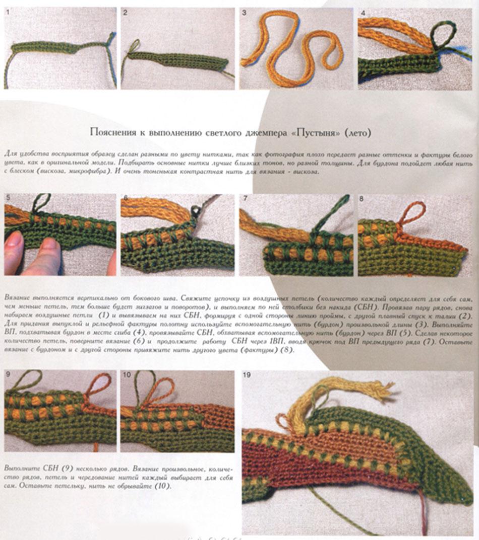 Мастер класс вязание крючком оригинальная