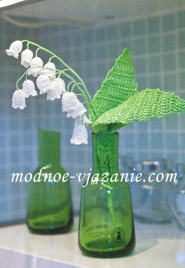 Ландыши - вязаные цветы