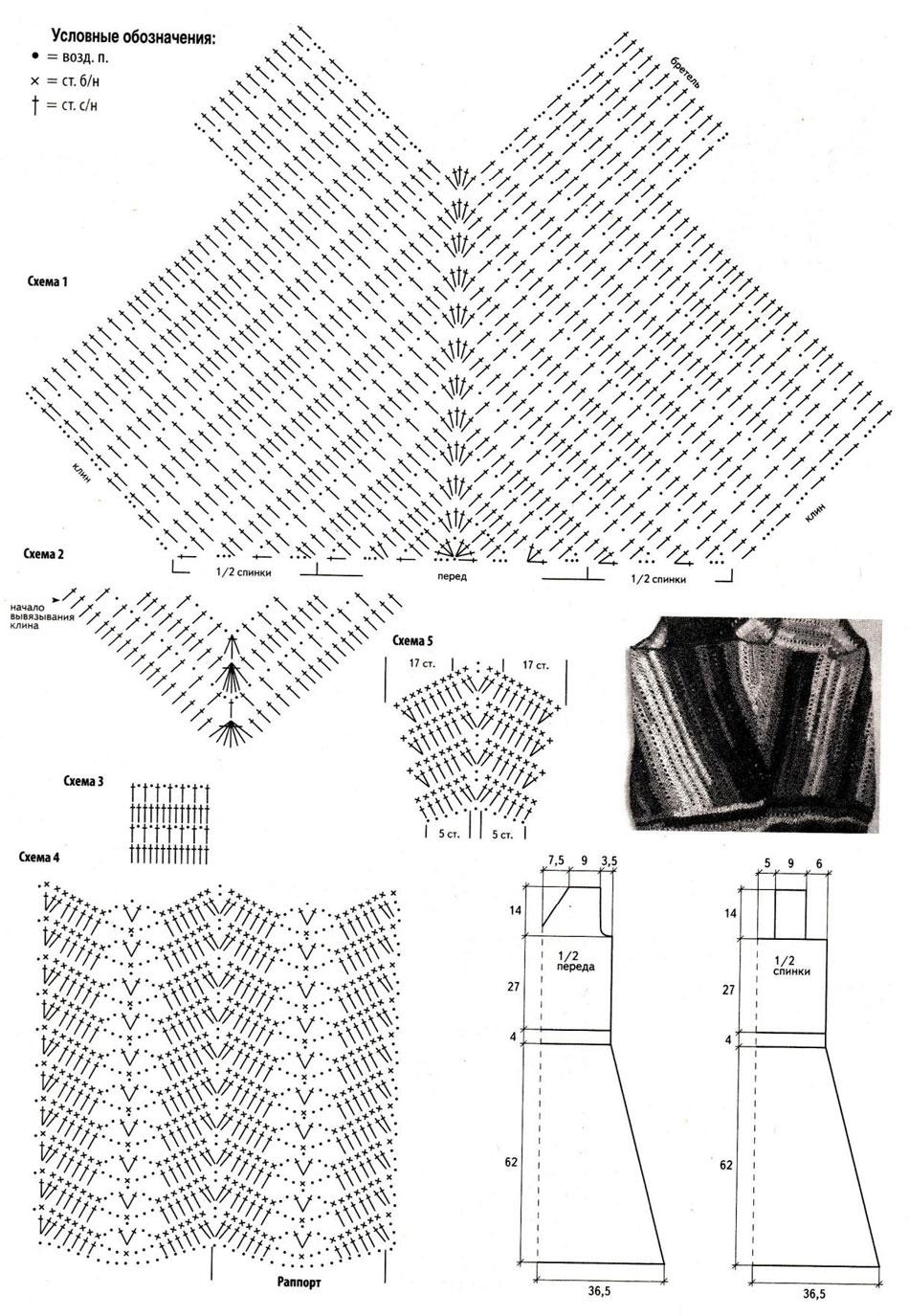Вязание по диагонали крючком схема 57