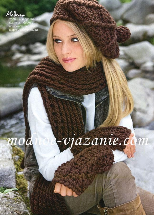 Берет с помпоном шарф и митенки