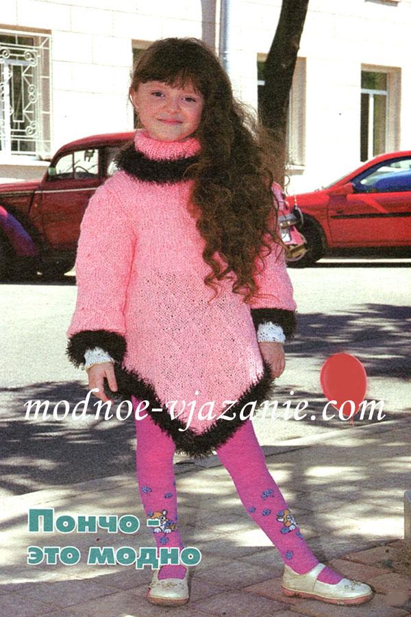 Розовое пончо с рукавами